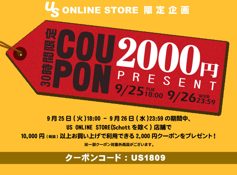 【US ONLINE STORE】限定企画 30時間限定2000円クーポンキャンペーン