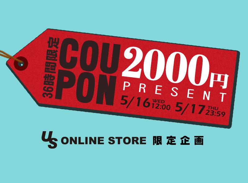 US ONLINE STORE限定企画 36時間限定2000円クーポン
