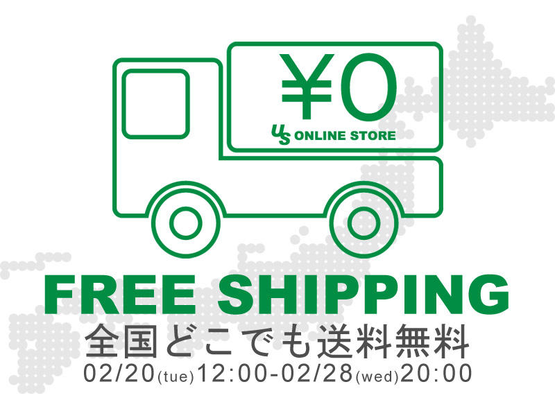 【US ONLINE STORE】 送料無料キャンペーン開催中!
