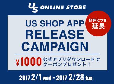 US SHOPアプリをダウンロードで1,000円OFFクーポンプレゼント 好評につき延長!