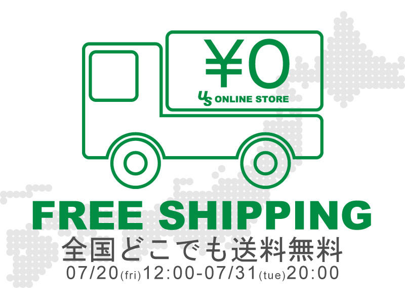【US ONLINE STORE】送料無料キャンペーン 7月31日まで
