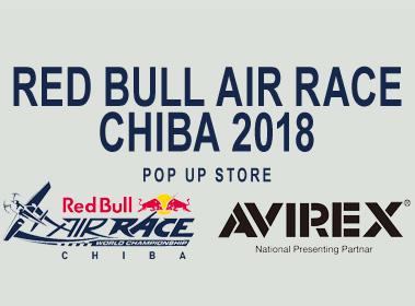 AVIREX|RED BULL AIR RACE CHIBA 2018  AVIREX POP UP STORE OPEN!