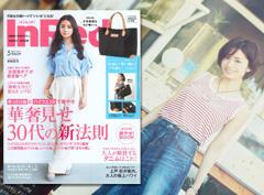 InRed5月号で女優の上戸彩さんが着用しているアイテムはこちら