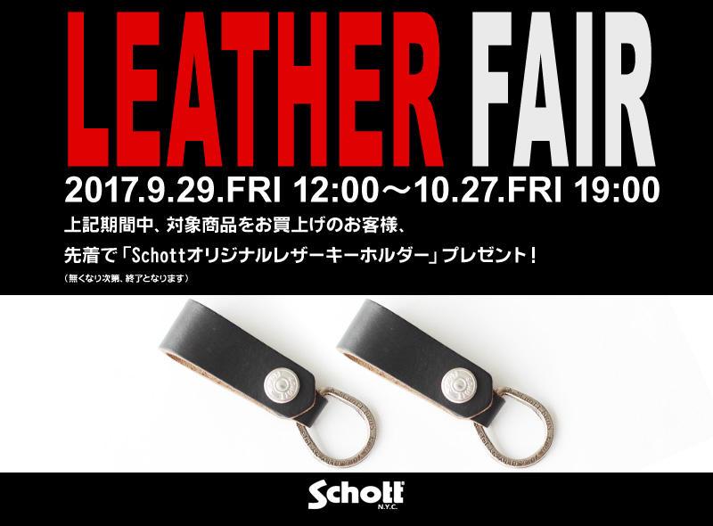 【Schott】レザーフェア 人気3選