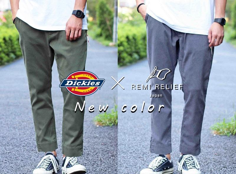 【REMI RELIEF×Dickies×Uncut Bound】新色登場!