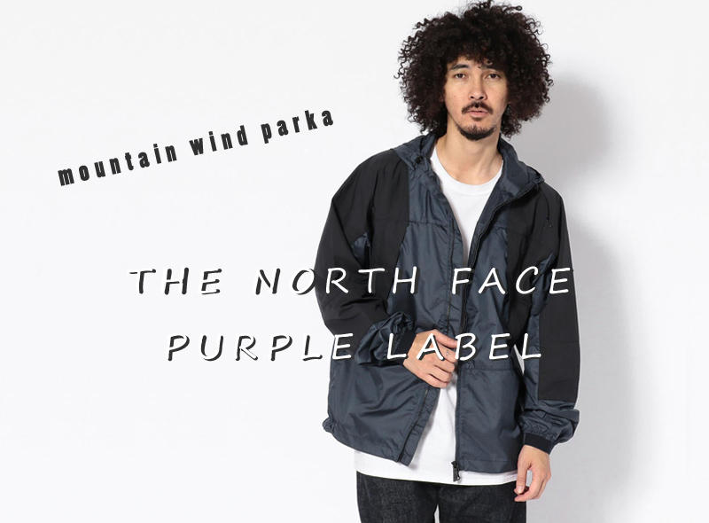 THE NORTH FACE PURPLE LABEL からmountain wind parka入荷