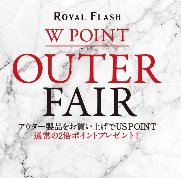 【ROYAL FLASH】OUTER W-POINT 開催中!!