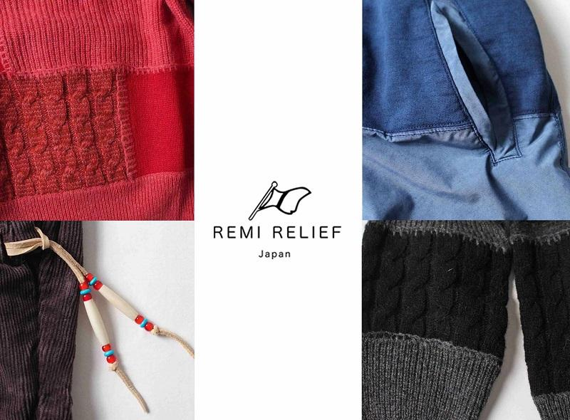 REMI RELIEF 新作別注アイテム続々入荷!